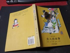 子涵童书:女儿的故事  作者签名
