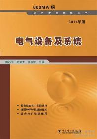 600MW级火力发电机组丛书 电气设备及系统5