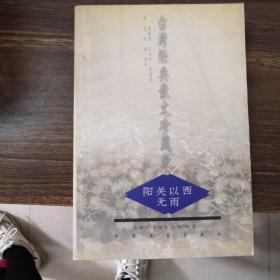 台湾经典散文珍藏版:——阳关以西无雨