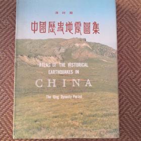 中国历史地震图集