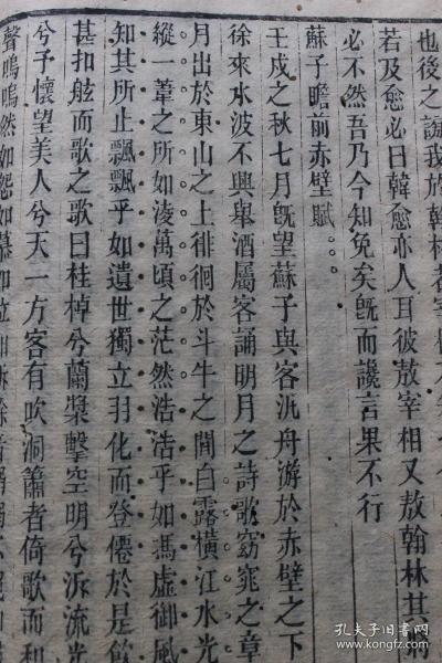 湖南官书局(思贤书局)刻印的《古文辞类纂》,末尾有王先谦跋文
