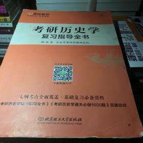 考研历史学复习指导全书(2018)