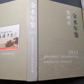 郑州市金水年鉴2013(未翻阅)