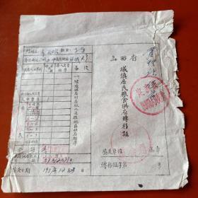 1957年山西省城镇居民粮食供应转移证
