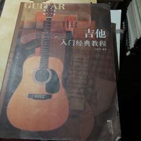 吉他入门经典教程 汪纪军