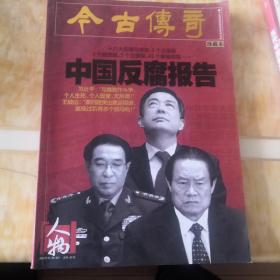 中国反腐报告(今古传奇)