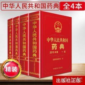 【正版现货中华人民共和国药典 一二三四部 2015年版】全套药典4本