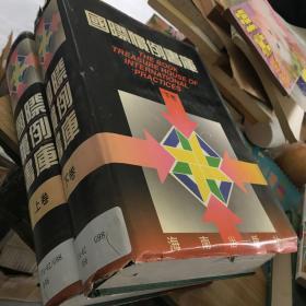 国际惯例书库 上 下 卷 全两册 合售 馆藏 无笔迹