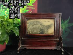 红木镶嵌大理石文房插屏,做工精细,榫卯结合完美,包浆浑厚,石头无破损无裂,纹理精美。案头摆设佳品