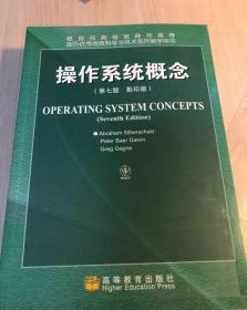 操作系统概念 第七版