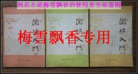 日本棋院编围棋入门1-3册全套  正版 原书  两种封面随机发送不挑封面颜色