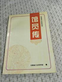 安徽省文史研究馆馆员传(第一辑)