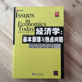 经济学:基本原理与热点问题