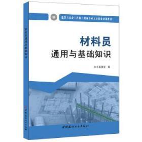 材料员通用与基础知识·建筑与市政工程施工现场专业人员职业培训教材