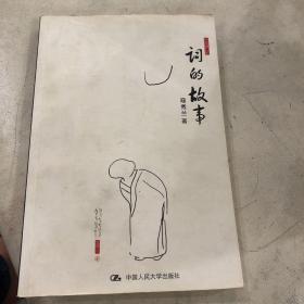 词的故事(中国古韵)
