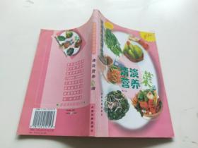 清淡营养菜  最新家庭美味菜谱丛书