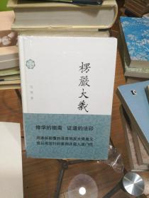 楞严大义(修订本)