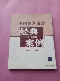 中国资本运营经典案例(下册 问题篇)