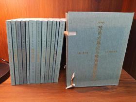 豫商发展史与豫商案例研究 全12册