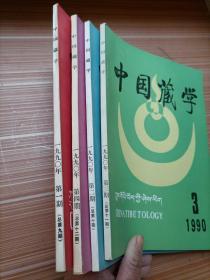 中国藏学  1990年1、2、3、4   四册合售   汉文