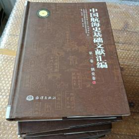 中国航海史基础文献汇编2(五册)