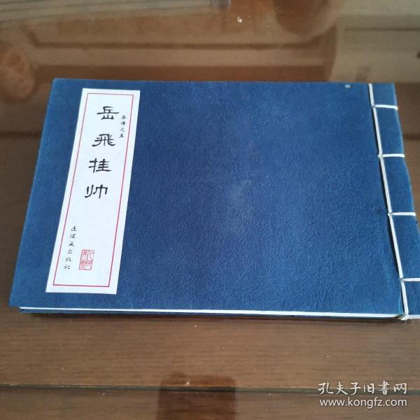 中国经典连环画·岳飞传(全15册)
