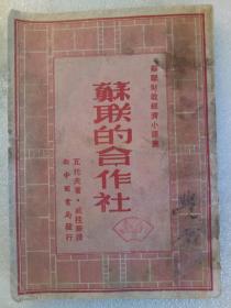 苏联财政经济小译丛《苏联的合作社》 1949年3月  一版一印
