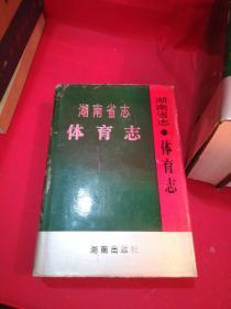 湖南省志.第二十二卷.体育志