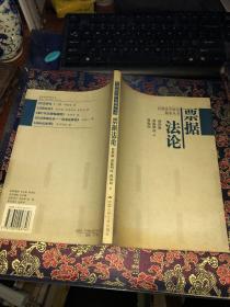 台湾法学研究精要丛书:票据法论