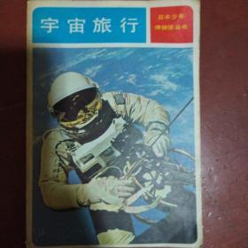 《宇宙旅行》插图本 日本少年博物馆丛书 日 谢世辉 著徐永超译 1981年1版1印 馆藏 书品如图.