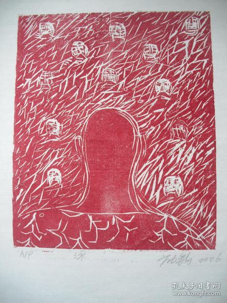 套色木刻版画 《泳》    尺寸:43X33厘米