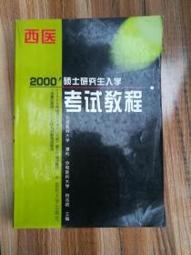 西医2000硕士研究生入学考试教程