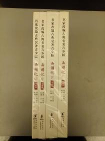 西游记   (4册) 塑装未拆装   正版    2021.3.7