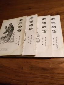 【佛教文献】《老师的话:慈父般的叮咛》一、二、三、四辑 全4册合售