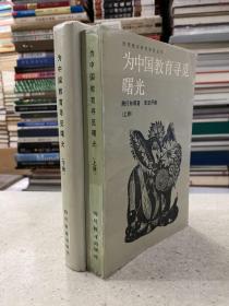 为中国教育寻觅曙光(上下册)上册为平装。下册为精装