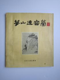華山速寫稿(一版一印)