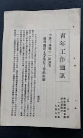 青年工作通讯 第四期 53年版 包邮挂刷