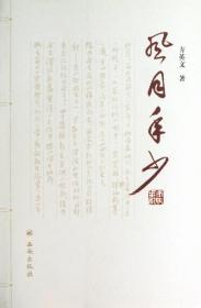 【新华书店】正版 风月年少方英文西安9787554101179 书籍