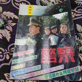 警察创刊号,内页完整无勾抹