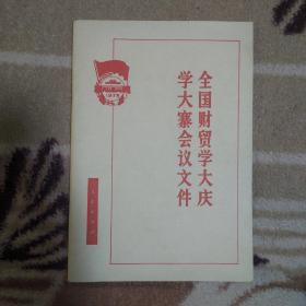 全国财贸学大庆学大寨会议文件