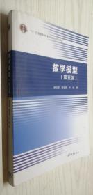 数学模型(第五版)第5版  姜启源