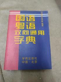 《国语粤语双向通用字典》