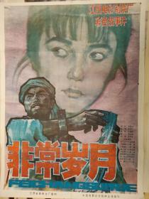 一开电影海报 非常岁月