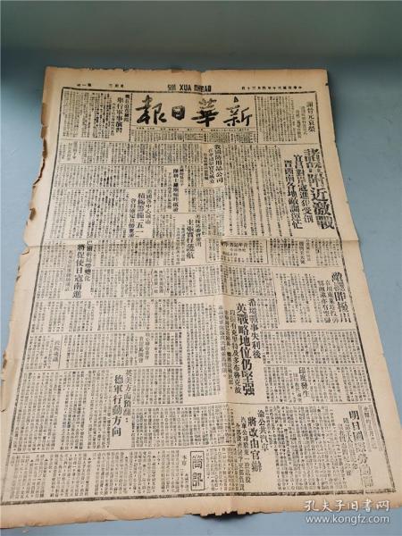 民国新华日报二战抗日国际形势新闻 包老   古籍善本碑拓手抄医书