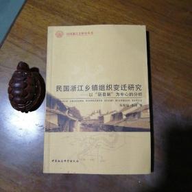"""民国浙江乡镇组织变迁研究:以""""新县制""""为中心的分析(品好)"""