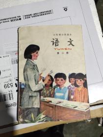 五年制小学课本语文第二册-八五品-150元