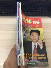 中国气功科学(1998.1、1998.4、1998.5、1998.6、1999.8)【五本合售!品相一般,如图,细看,介意的书友勿拍!】