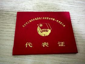 共青团上海汽车拖拉机工业联营公司第一次代表大会代表证会