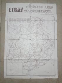 徒步行军路线示意图 (1966)