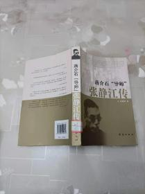 蒋介石导师张静江传   张建智         团结出版社